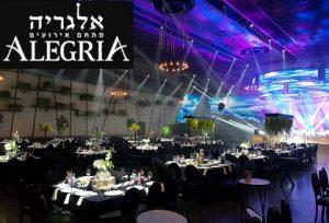 אלגריה מתחם אירועים